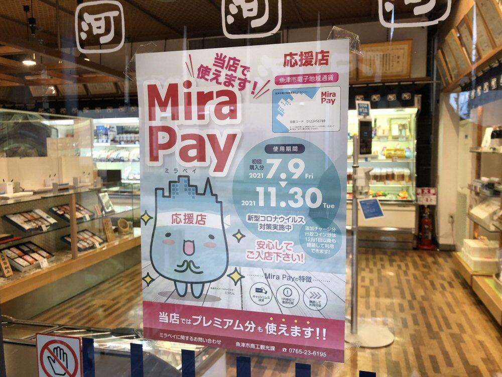 魚津本店でMiraPay(ミラペイ)が使えます!