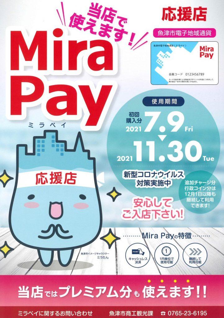 魚津本店でMiraPay(ミラペイ)が使用出来ます!