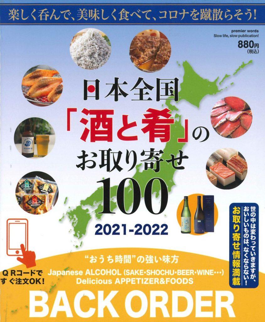 日本全国「酒と肴」のお取り寄せ100(2021-2022)
