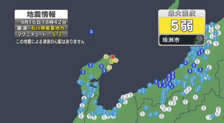 能登の先で地震が発生!