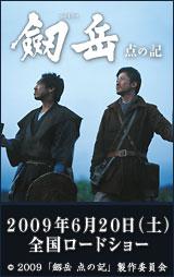 映画「剱岳 点の記」宣伝員任命証6284番