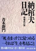 納棺夫日記(増補改訂版)