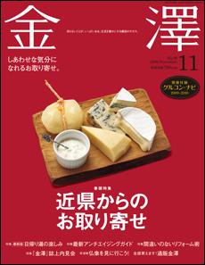 月刊「金澤」に掲載されました
