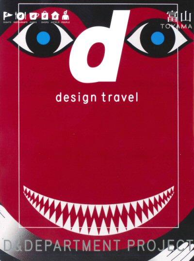 d design travel 富山が発刊されました!