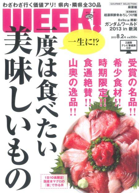 新潟の情報誌WEEK!で紹介して頂きました!