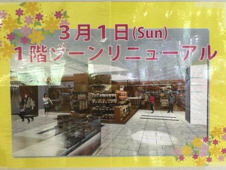 2015年1月7日マリエ店3.jpg