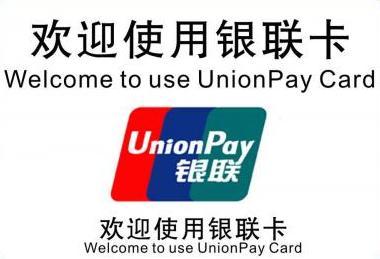 中国銀聯カードも使えます!