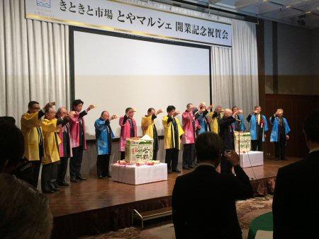 2015年3月13日開業記念祝賀会1.jpg