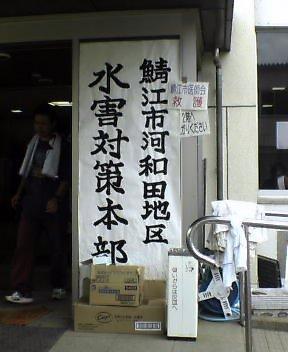 福井災害ボランティアに参加